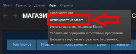 Активировать Ключ в Steam